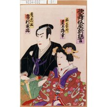 Utagawa Toyosai: 「歌舞伎座新狂言」「御台所 尾上梅幸」「秀忠公 市村家橘」 - Tokyo Metro Library