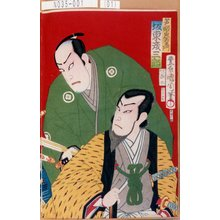 Toyohara Kunichika: 「芦塚忠右衛門 坂東彦三郎」 - Tokyo Metro Library