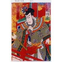 香朝楼: 「歌舞伎座新狂言国性爺」「伍将軍甘輝 尾上菊五郎」 - Tokyo Metro Library
