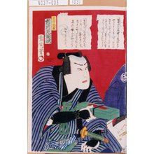Toyohara Kunichika: 「大竹初蔵 市川左団次」 - Tokyo Metro Library