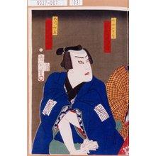 Toyohara Kunichika: 「下女おさわ 沢むら其答」「大竹初蔵 市川左団次」 - Tokyo Metro Library