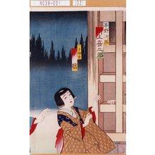 幾英: 「平野次郎 川上音二郎」「一子雄吉 小橘」 - Tokyo Metro Library