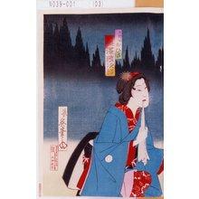 幾英: 「平野妹おひさ 藤沢浅次郎」 - 東京都立図書館