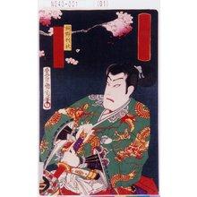 Toyohara Kunichika: 「見立三勇士」「桐野利秋 尾上菊五郎」 - Tokyo Metro Library