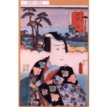 Utagawa Kunisada: 「東海道五十三次之内」「大磯」「十郎祐成」 - Tokyo Metro Library