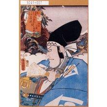 Utagawa Kunisada: 「東海道五十三次之内 小田原箱根間 畑宿 工藤祐経」 - Tokyo Metro Library