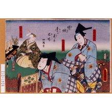 Utagawa Kunisada: 「傾城逢ふ奇の不時」「四段目」「曽我十郎祐成」「曽我五郎時致」「曽我ノ満江」 - Tokyo Metro Library