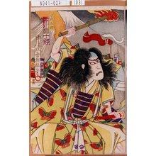 Utagawa Toyosai: 「曽我五郎 市川団十郎」 - Tokyo Metro Library