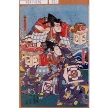 Utagawa Kunisada: 「曽我十郎祐成」「曽我五郎時宗」 - Tokyo Metro Library