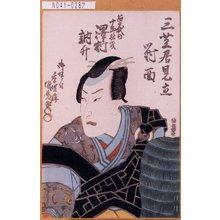 Utagawa Kunisada: 「三芝居見立対面」「曽我十郎祐成 沢村訥升」 - Tokyo Metro Library