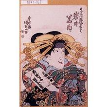 Utagawa Kunisada: 「見立化粧坂のせうせう 岩井半四郎」 - Tokyo Metro Library