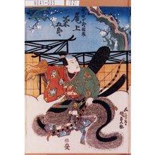 Utagawa Kunisada: 「曽我十郎祐成 尾上菊五郎」 - Tokyo Metro Library