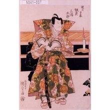 Utagawa Kunisada: 「秩父重忠 坂東三津五郎」 - Tokyo Metro Library