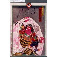 Toyohara Kunichika: 「御所の五郎丸 市川左団次」 - Tokyo Metro Library