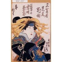 Utagawa Kunisada: 「三芝居見立対面」「化粧坂の少将 岩井粂三郎」「春狂言」 - Tokyo Metro Library