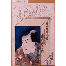 Utagawa Kunisada: 「当世俳優香箱」「曽我十郎祐成 市村羽左衛門」 - Tokyo Metro Library