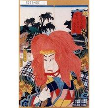 Utagawa Kunisada: 「木曽六十九駅 望月 牧の原「大高主殿」 - Tokyo Metro Library