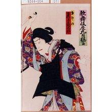Utagawa Toyosai: 「歌舞伎座九月狂言」「おその 尾上菊五郎」 - Tokyo Metro Library