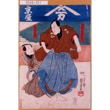 Utagawa Kuniyoshi: 「人形屋幸右衛門」「手代久七」 - Tokyo Metro Library