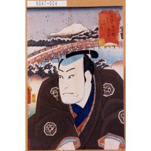 Utagawa Kunisada: 「東海道五十三次之内 岡崎駅 政右衛門」 - Tokyo Metro Library