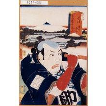 歌川国貞: 「東海道五十三次之内 赤坂 沢井助平」 - 東京都立図書館