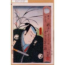 歌川国貞: 「唐木政右衛門」 - 東京都立図書館