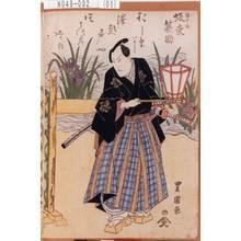 Utagawa Toyoshige: 「弥十郎 坂東蓑助」 - Tokyo Metro Library