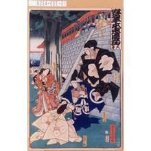 芳藤: 「仮名手本忠臣蔵」「大序」 - 東京都立図書館
