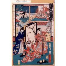 Yoshifuji: 「仮名手本忠臣蔵」「二段目」 - Tokyo Metro Library
