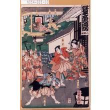 Yoshifuji: 「仮名手本忠臣蔵」「三段目」 - Tokyo Metro Library