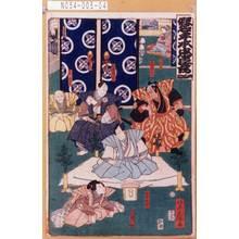芳藤: 「仮名手本忠臣蔵」「四段目」 - 東京都立図書館