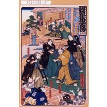 Yoshifuji: 「仮名手本忠臣蔵」「七段目」 - Tokyo Metro Library