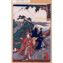 芳藤: 「仮名手本忠臣蔵」「八段目」 - 東京都立図書館