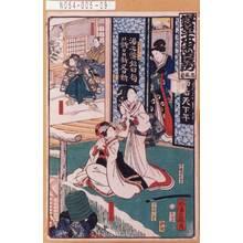 芳藤: 「仮名手本忠臣蔵」「九段目」 - 東京都立図書館