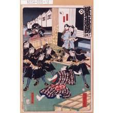 芳藤: 「仮名手本忠臣蔵」「十段目」 - 東京都立図書館