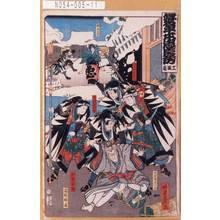 Yoshifuji: 「仮名手本忠臣蔵」「十一段目」 - Tokyo Metro Library