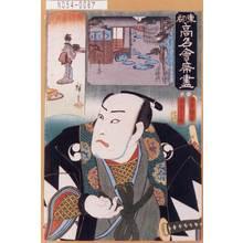 Utagawa Kunisada: 「東都高名会席尽」「由良之介」 - Tokyo Metro Library