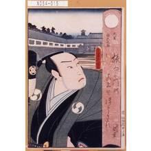 Utagawa Kunisada: 「大星由良之介」 - Tokyo Metro Library