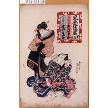 Utagawa Kunisada: 「見立忠臣蔵 十段目」「天川や儀平 市川団十郎」「女房おその 岩井半四郎」 - Tokyo Metro Library