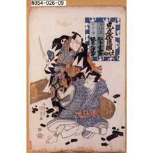 Utagawa Kunisada: 「見立忠臣蔵 十一段目」「高師直 松本幸四郎」「由良之助 坂東三津五郎」 - Tokyo Metro Library