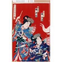 歌川豊斎: 「胡てう 娘ふき」「胡てう 娘さね」 - 東京都立図書館
