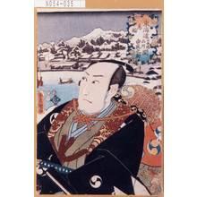 歌川国貞: 「東海道日本橋品川間 高輪 由良之助」 - 東京都立図書館