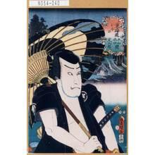 Utagawa Kunisada: 「東海道土山水口間 おほの 定九郎」 - Tokyo Metro Library