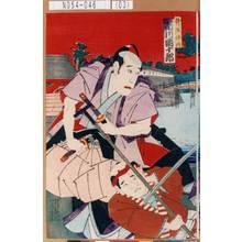 Toyohara Kunichika: 「鷺坂伴内 市川団十郎」 - Tokyo Metro Library