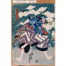 Utagawa Kunisada: 「飾間宅兵衛」 - Tokyo Metro Library