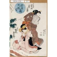 Utagawa Kunisada: 「忠臣蔵九段目」「となせ 岩井粂三郎」「小なみ 坂東玉三郎」 - Tokyo Metro Library