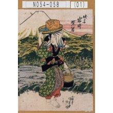 Utagawa Kunisada: 「賎の女 岩井紫若」 - Tokyo Metro Library