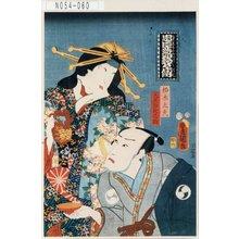 Utagawa Kunisada: 「忠臣蔵銘々伝」「柏木太夫」「大星由良之助」 - Tokyo Metro Library