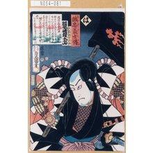 Utagawa Kunisada: 「誠忠義士伝」「は」「大高源吾忠雄 河原崎権十郎」 - Tokyo Metro Library