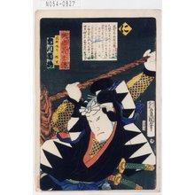 Utagawa Kunisada: 「誠忠義士伝」「に」「武林唯七隆重 市川市蔵」 - Tokyo Metro Library